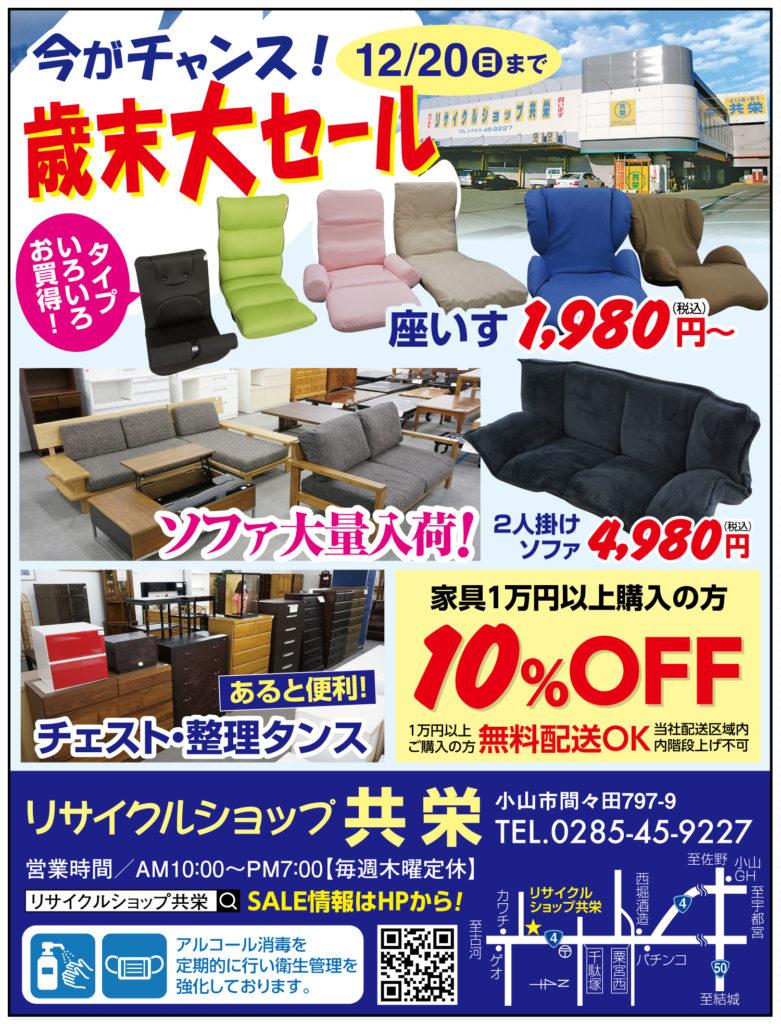 歳末大セール タイプ別座いすが1,980円より。ソファ大量入荷。チェスト、整理タンスも大特価にて。 家具購入1万円以上の方は10%OFF! 12/20まで!